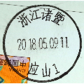 �Y算�r改�r,��寄片,�w�N浙江�T暨-��山1日戳/0.4(se66983320)_7788收藏__收藏�峋�
