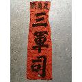 道教布��(三�司)-¥230 元_布�N��/布堆��_7788�W