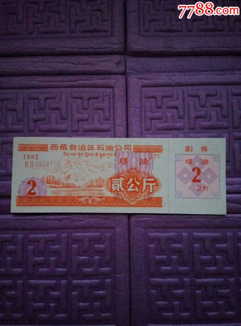 煤油,2公斤,西藏自治�^石油公司。1992年。(se67021608)_