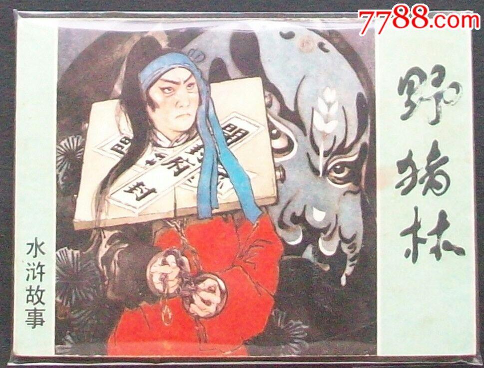野�i林【水�G故事】(au21587702)_