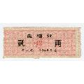 1965年濰坊市食糖證(au24878137)_7788舊貨商城__七七八八商品交易平臺(7788.com)