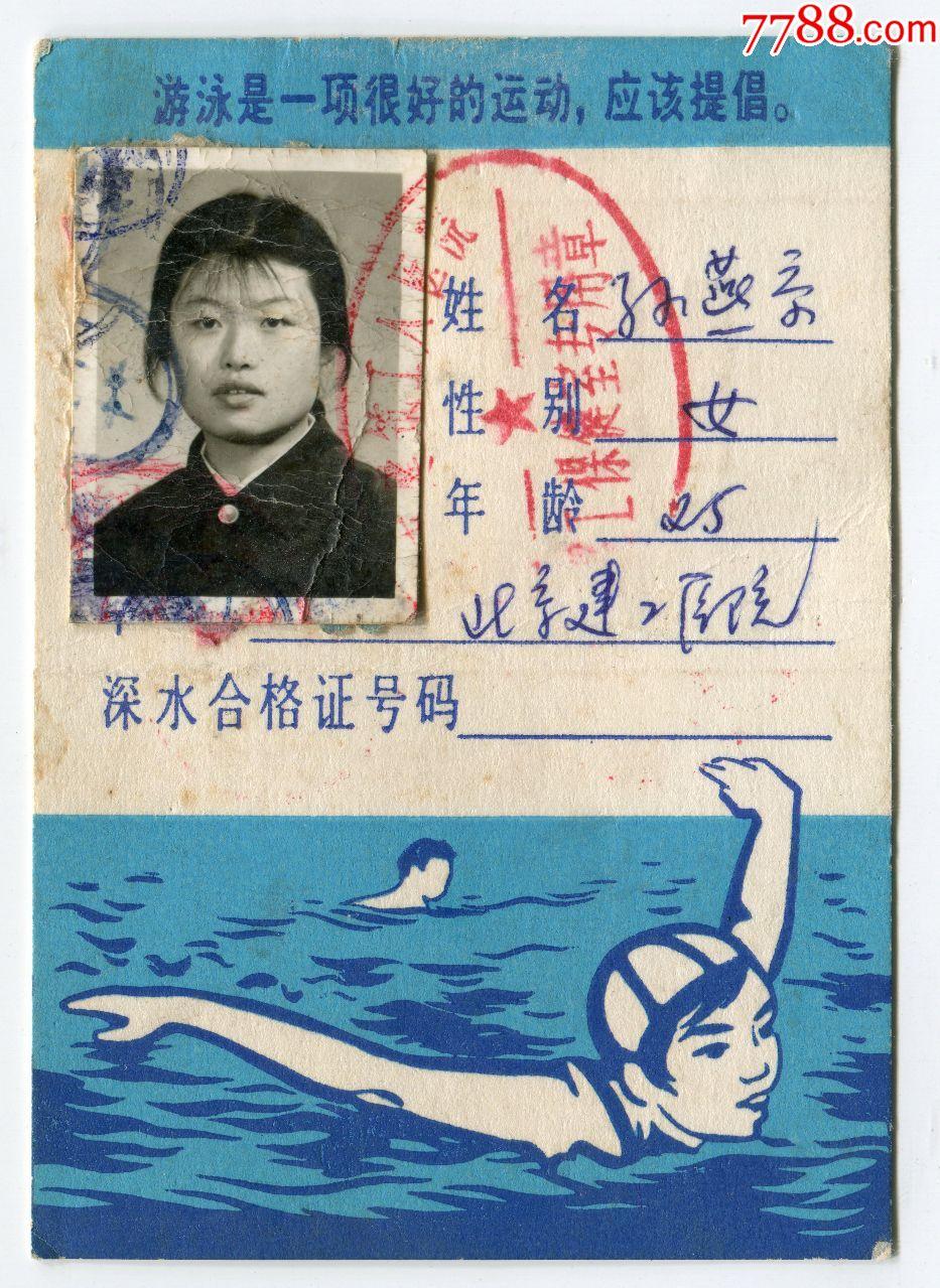 北京市游泳�C(se67056398)_