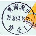 �Y算�r改�r,戳片,�w�N青海湟中-�I�I1日戳/0.4-¥1 元_普通明信片_7788�W
