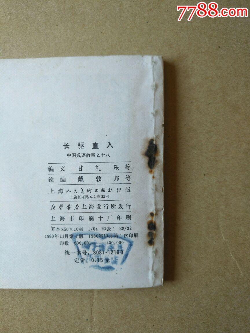 长驱直入~中国成语故事之十八