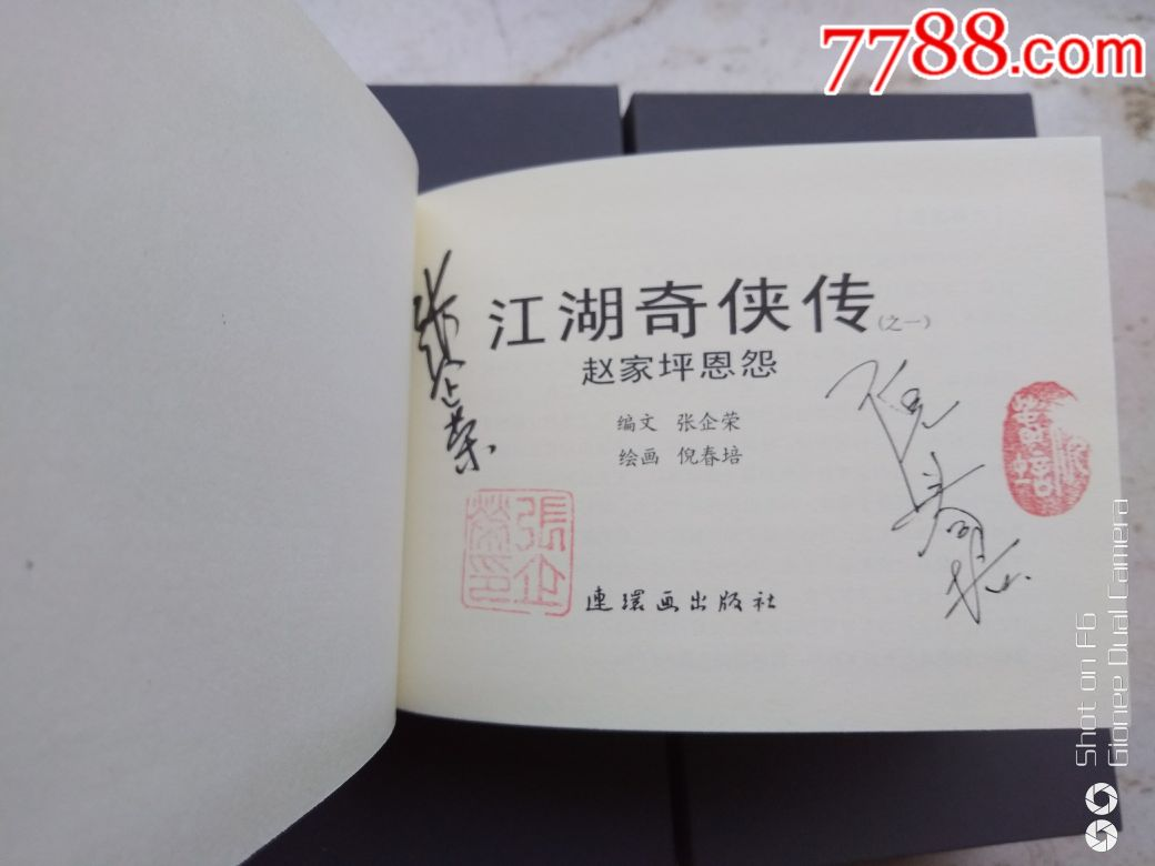 《江湖奇�b�鳌匪�匀�(�p�本)――八五折惠售(se67128534)_
