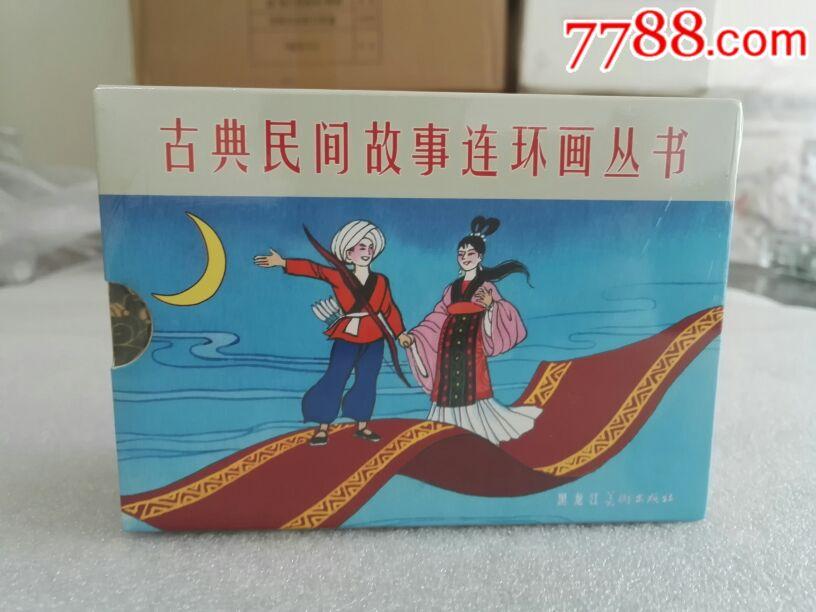 《古典民�g故事�B�h�����》10��6.5折低售(包�])(se67131445)_