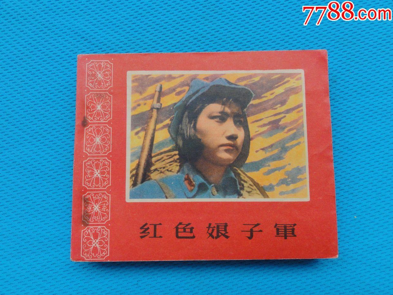 好品花�老版�影缺本,�t色娘子�,1964年第二版第一次印刷,237��u�^��(se67159654)_