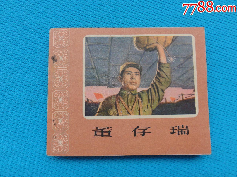 好品花�老版�影,董存瑞,1964年第二版第一次印刷,缺本少�(se67159637)_