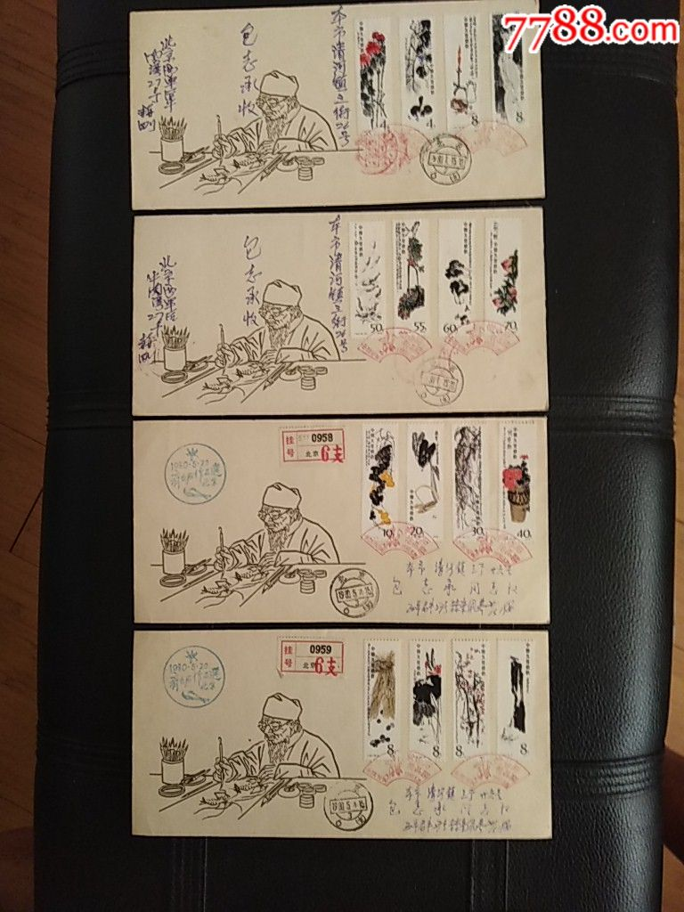 T44齐白石作品选首日实寄封4全(se67188911)_