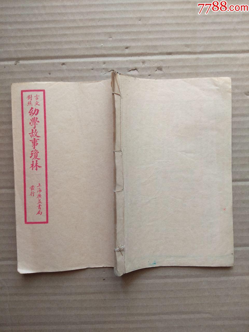 民国16年广益书局言文对照幼学故事琼林(卷一、卷三、卷四)3册合售(se67202420)_