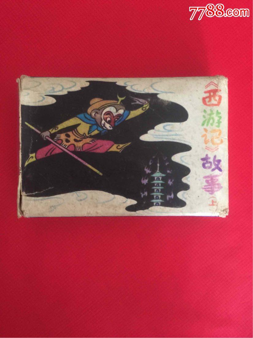 西游记故事(盒装小开本上部8册全)(se67203541)_
