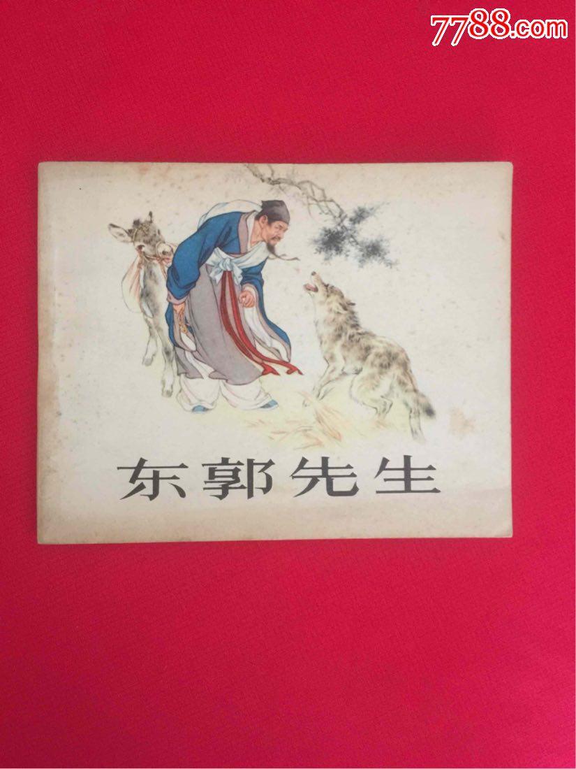 东郭先生(刘继卣)(se67203664)_