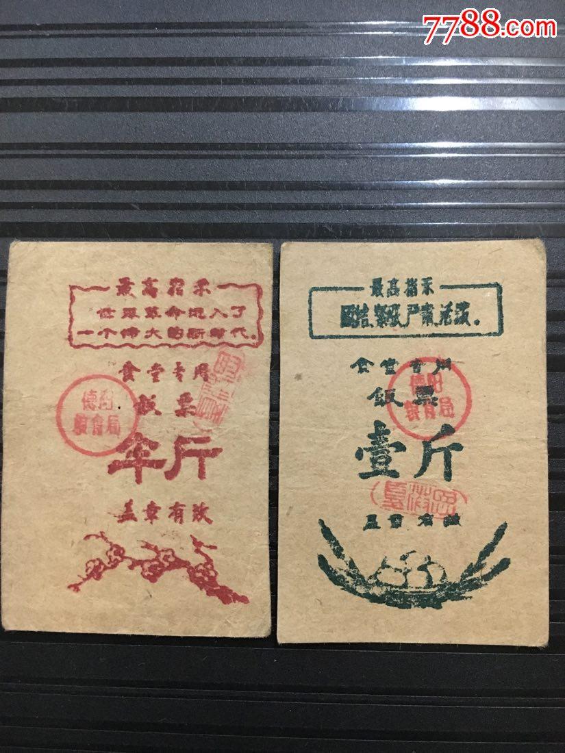 四川省德��h�Z食局(食堂�S蔑�票)(se67247106)_
