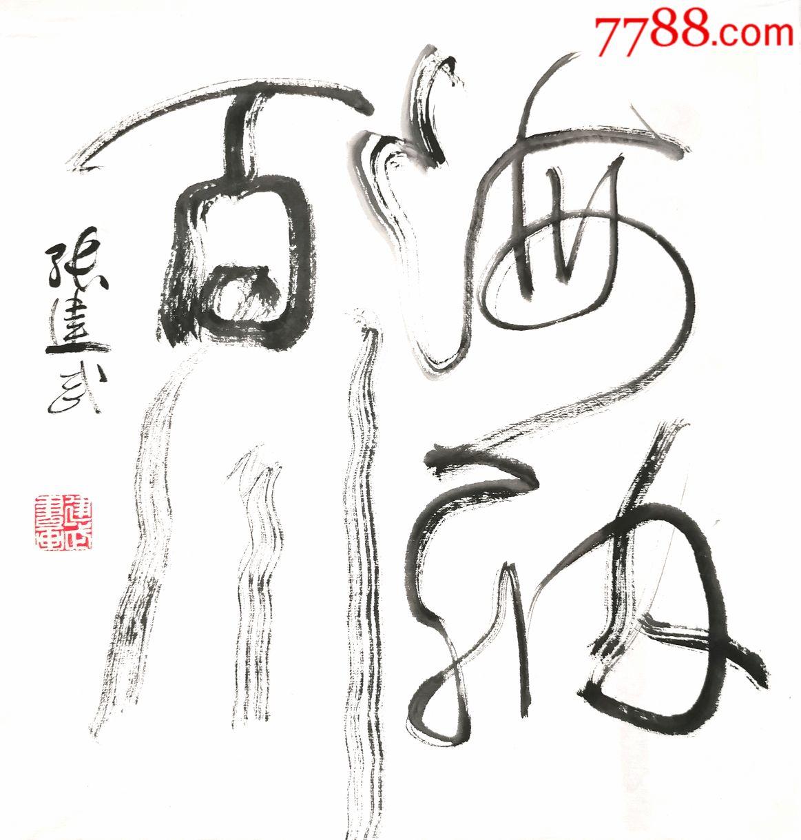 ��法斗方(se67253896)_