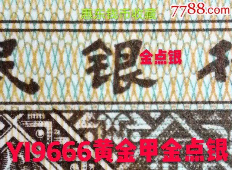8001-2早期《YI9666珍稀冠》第二大�M正�t�S金甲金�c�y���(se67253870)_
