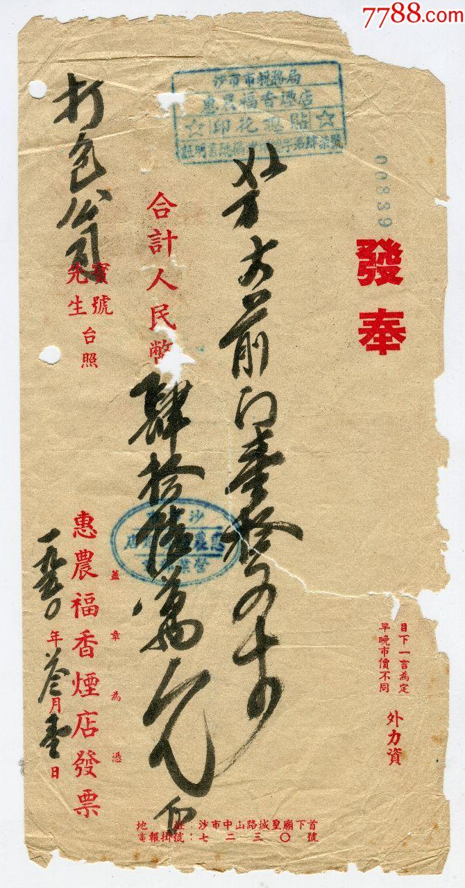 1950年沙市惠�r福香��店�l票(se67253885)_
