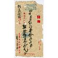 1950年沙市惠農福香煙店發票(au24730022)_7788舊貨商城__七七八八商品交易平臺(7788.com)