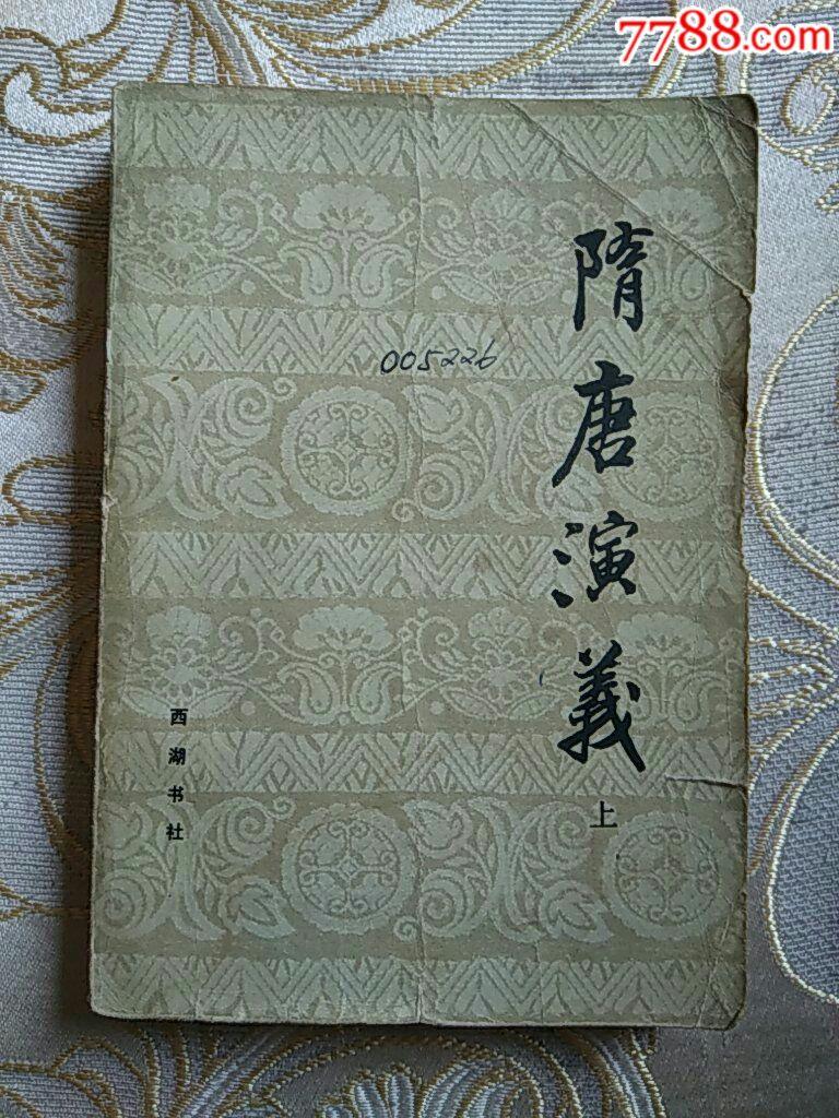 隋唐演�x(上)(se67255038)_