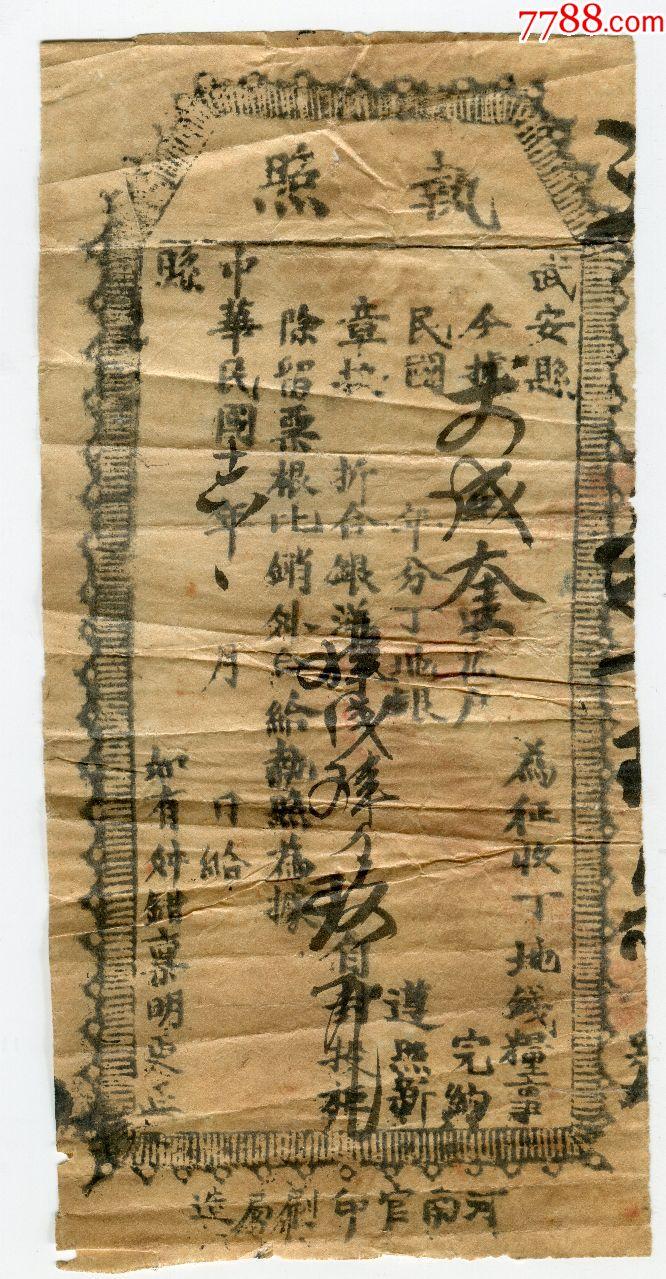 民��武安�h征收丁地�X�Z�陶�(se67256792)_
