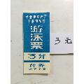 叁分游泳票-¥3 元_�T票_7788�W