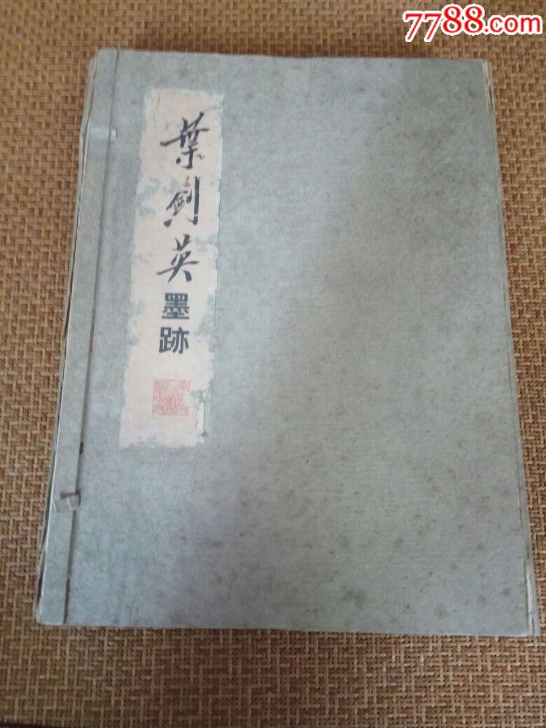 叶剑英墨跡(se67296044)_