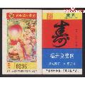J(92--97)―02-J91-03金猴献桃-¥2 元_票证彩票_7788网