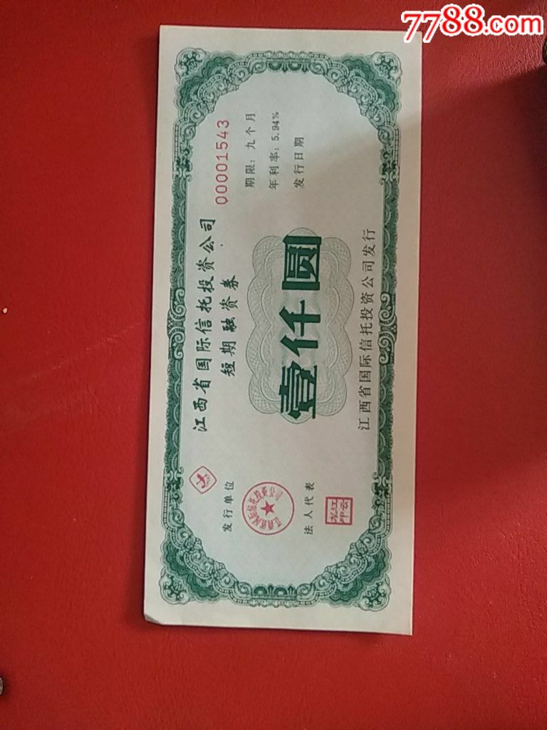 江西省上市公司-���H信托投�Y公司短期融�Y��券(se67318774)_