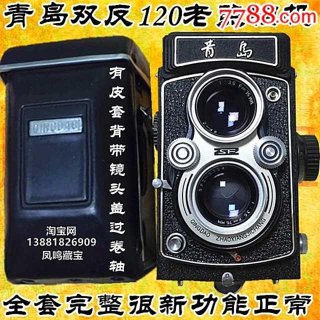 青岛120双反老照相机早期镜头短号SF2-3324单件拍照很新功能(se67328305)_