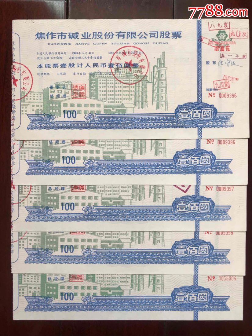 焦作碱业五张(se67335316)_