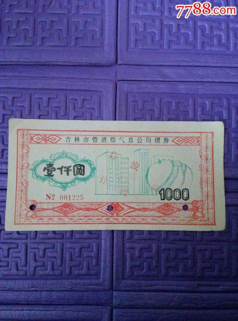 债券,1000元。吉林市管道煤气总公司债券。1994年。(se67343212)_
