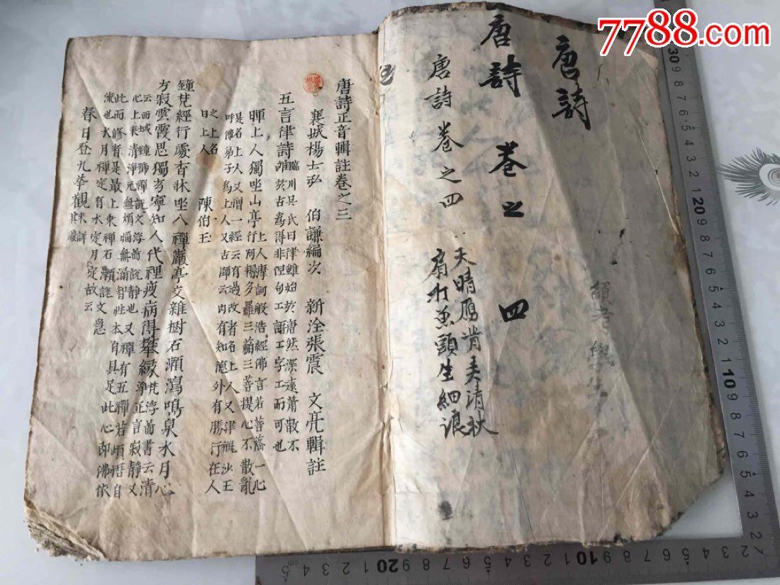 明清时期老手写本唐诗正音辑注(se67349024)_