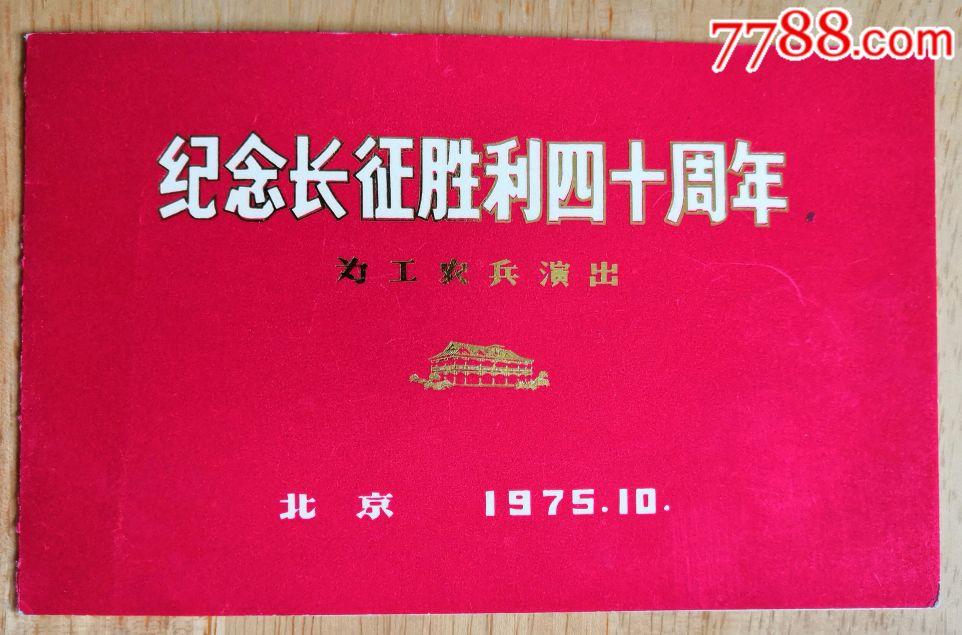 �o念�L征�倮�40周年晚���柬(se67350505)_