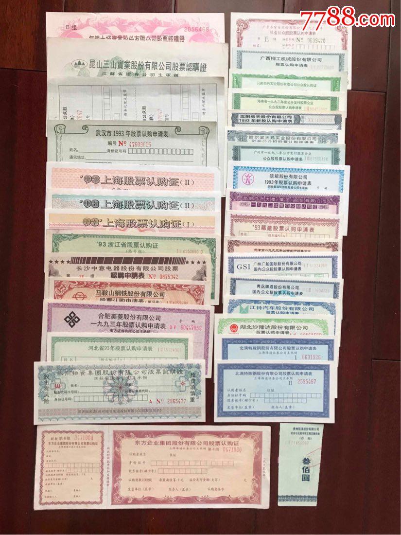 32种股票认购证(se67354291)_