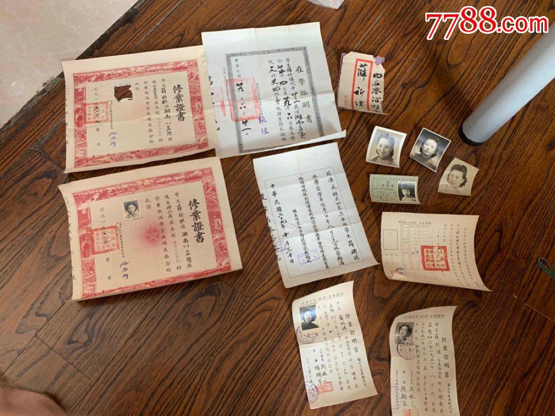 一个人的证书,包括民国【国立北京女子师范学院】(se67357992)_