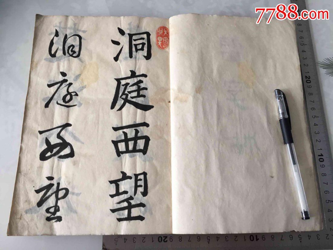 明清时期手写本习字帖一厚本,书法精美!(se67365918)_