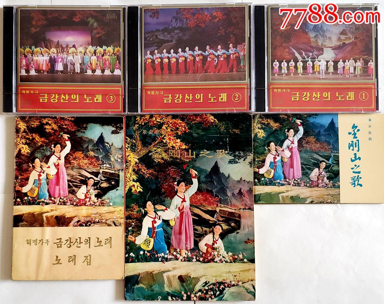 朝�r原版全新未拆封CD----革命歌� 督��山之歌》全�√籽b(se67387137)_