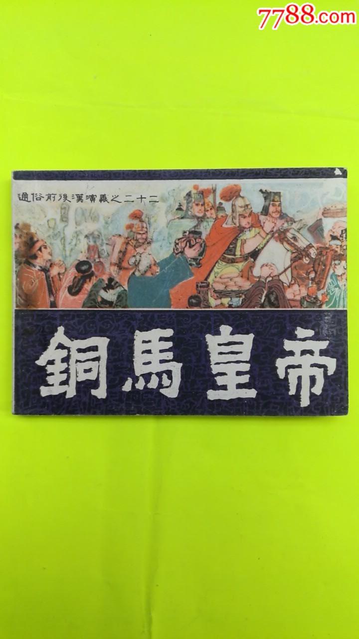 銅馬皇帝(se67391720)_7788舊貨商城__七七八八商品交易平臺(7788.com)