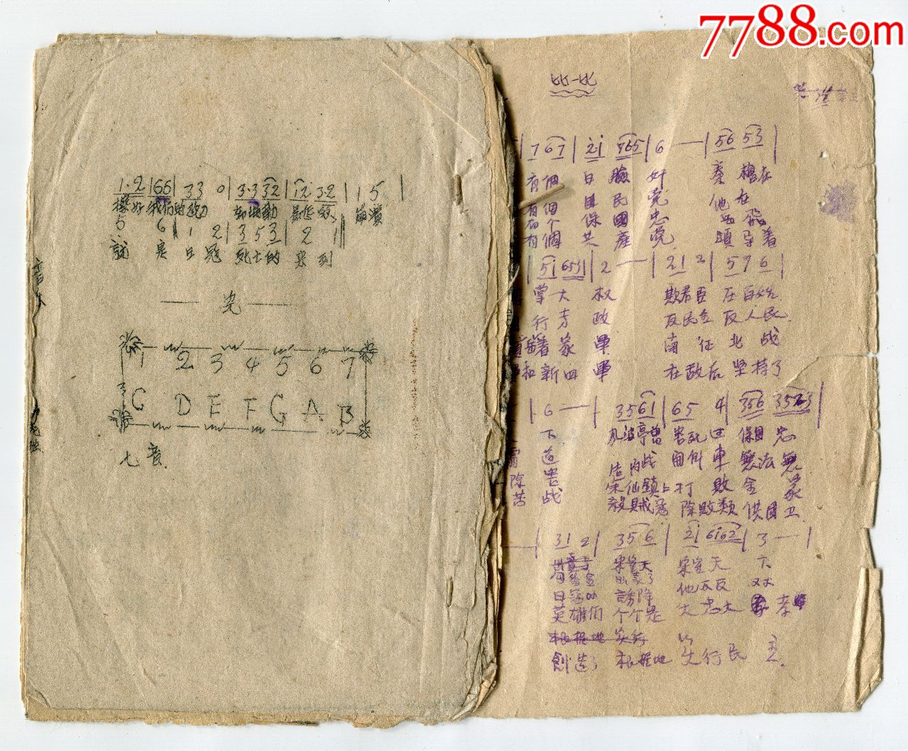 1944年解放�^歌曲本,完�h宣教委�T��印,天���范班翻印(se67406962)_