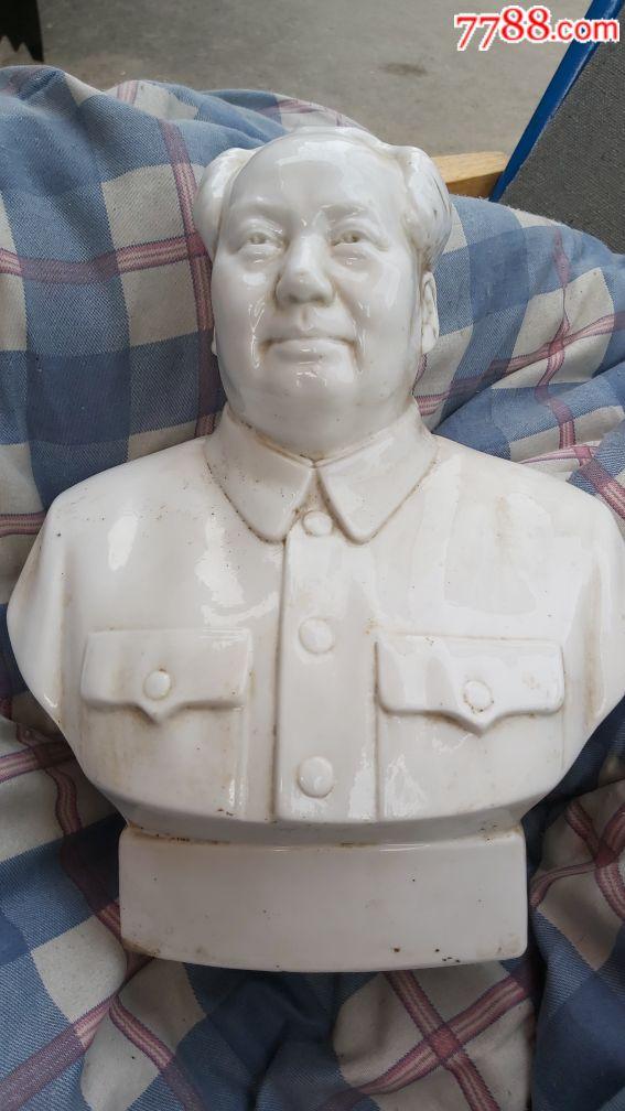毛主席瓷像(se67409145)_