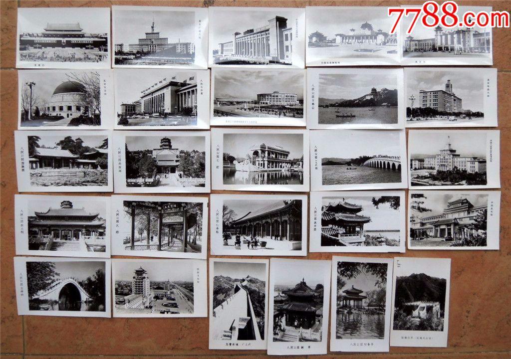 老照片收藏1907-文革北京�L光�L景�M照26件套10-6.3CM-品好清晰(se67420306)_