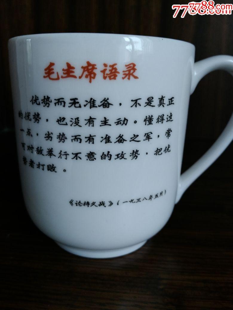 文革�Z�杯子(au20746938)_