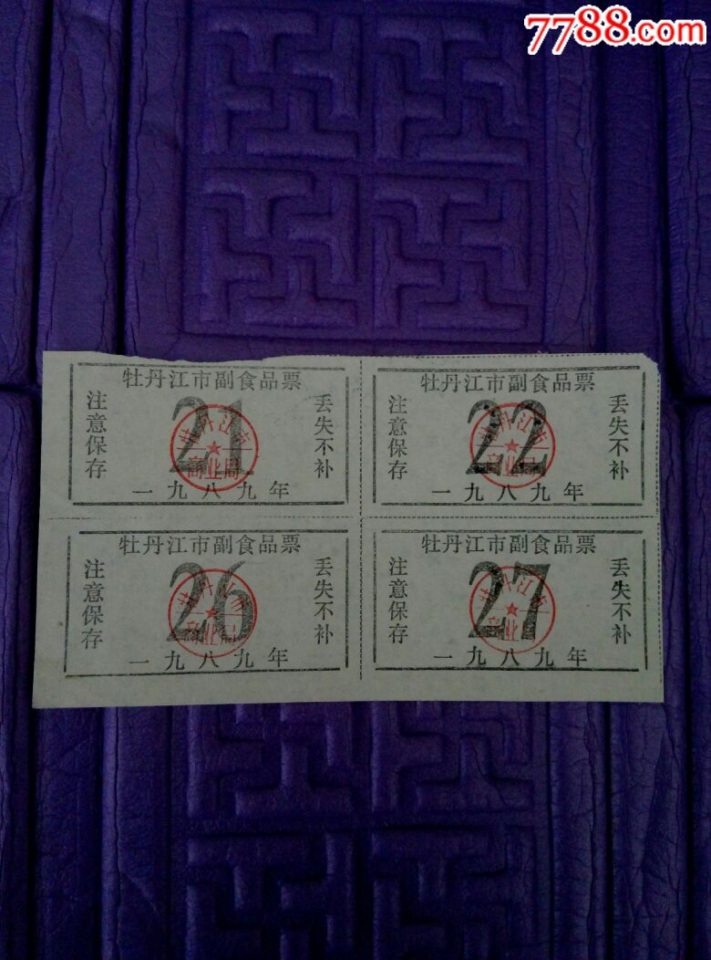 牡丹江市副食品票。1989年。(se67423550)_