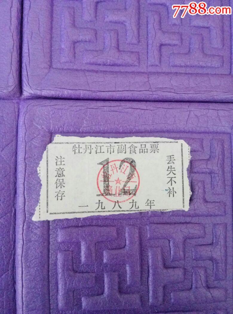 牡丹江市副食品票。1989年。(se67424513)_