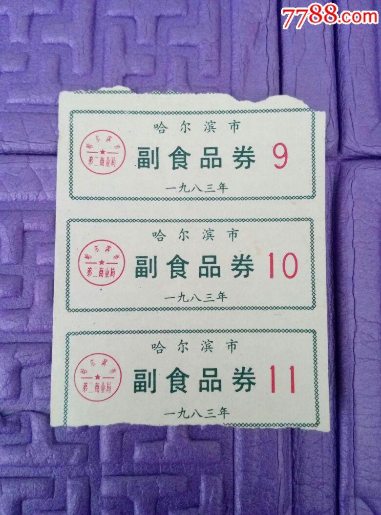 哈���I市副食品券,1983年。(se67425106)_