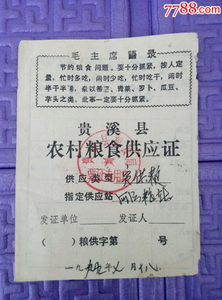�F溪�h�r村�Z食供���C。(se67426526)_