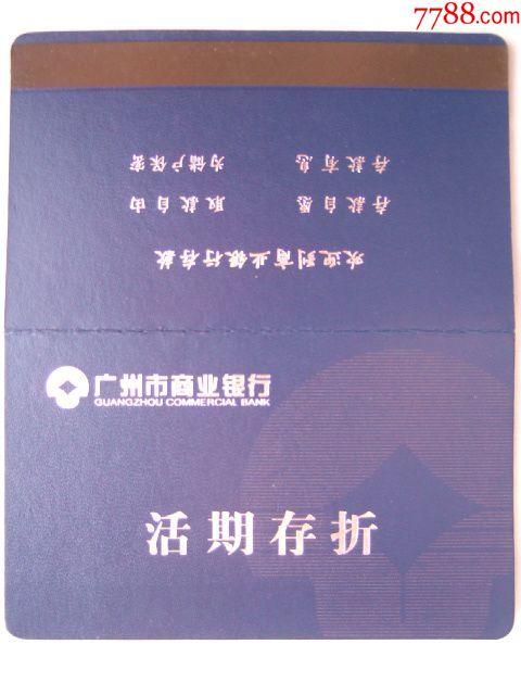 �V州市商�I�y行(活期存折)(se67427410)_