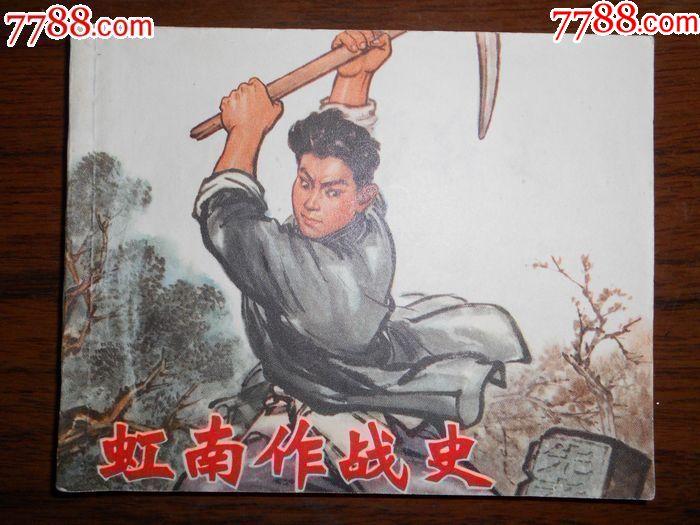 虹南作战史(se67427530)_