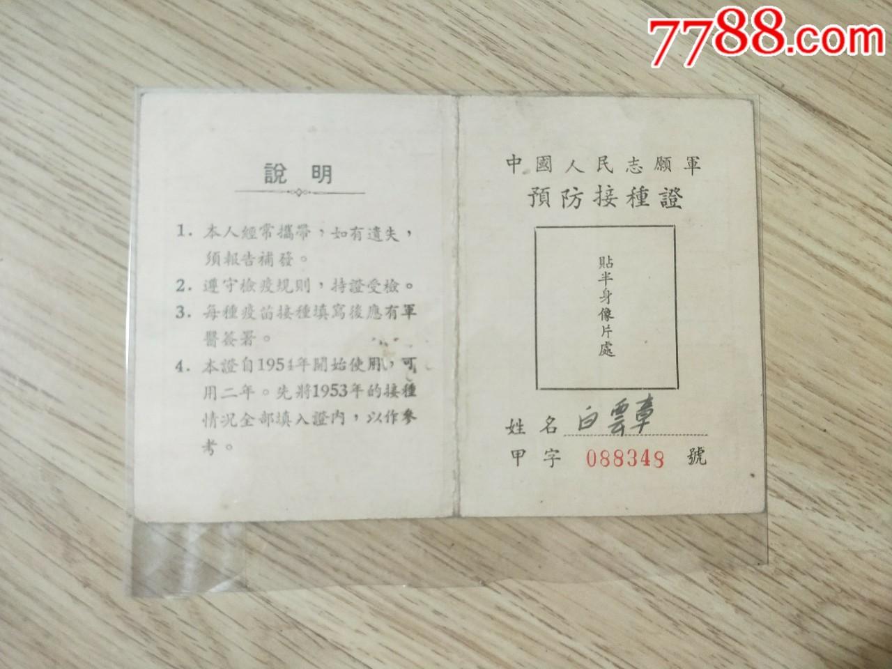 中��人民志愿��A防接�N�C(se67429387)_