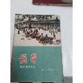 58年萌芽杂志(se67438802)_7788旧货商城__七七八八商品交易平台(7788.com)