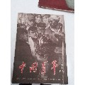 64年中国青年杂志(se67438813)_7788旧货商城__七七八八商品交易平台(7788.com)